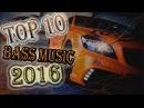 TOP 10 BEST BASS SONGS | ТОП 10 ЛУЧШИХ БАС ПЕСЕН