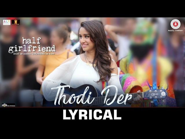 Thodi Der - Lyrical | Half Girlfriend | Arjun K Shraddha K |Farhan Saeed Shreya Ghoshal |Kumaar
