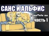 Санс и Альфис TimeTale Часть 1 ( undertale comic dub)
