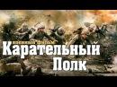 новый военный фильм Карательный Полк 2017 Военные фильмы 1941 45 фильмы о войне K170829
