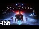 Прохождение Mass Effect Andromeda 66 В Андромеду прилетели Каннибалы