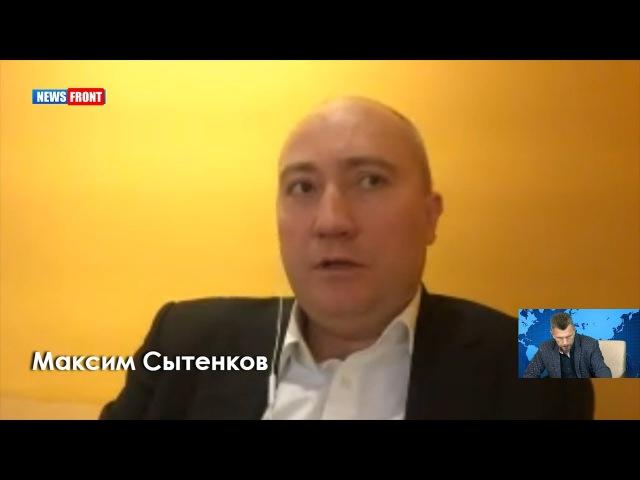 Максим Сытенков: в Украине идет противостояние администраций США