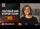 Дневники разработчиков Ранговый бой Второй бета сезон