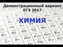ЕГЭ 2017 по химии. Демо. Задание 19. Продукты органических реакций