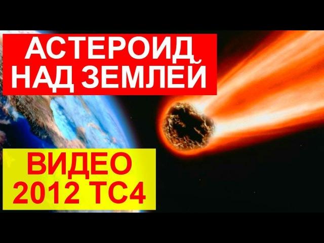 Пролет метеорита 2012 ТС4 над Землей видео Asteroid 2012 TC4 above the Earth video 12.10.2017