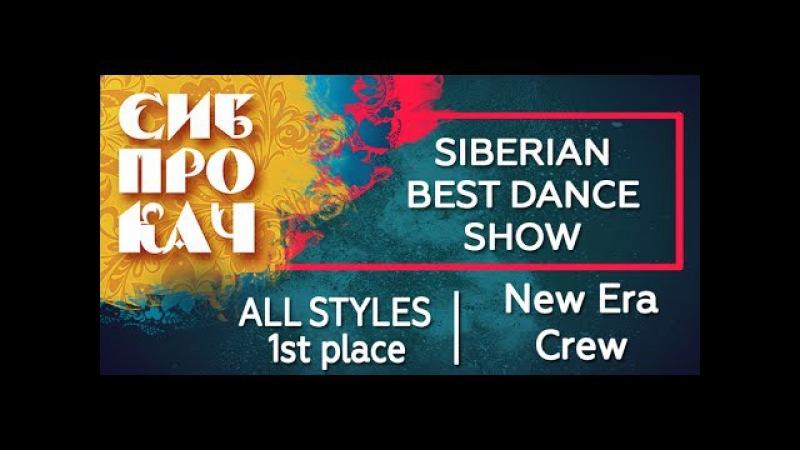 Sibprokach 2017 Best Dance Show - All Styles 1st place - New Era