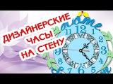 ❂Ищете необычные часы на стену?❂ Оригинальные часы ждут вас!