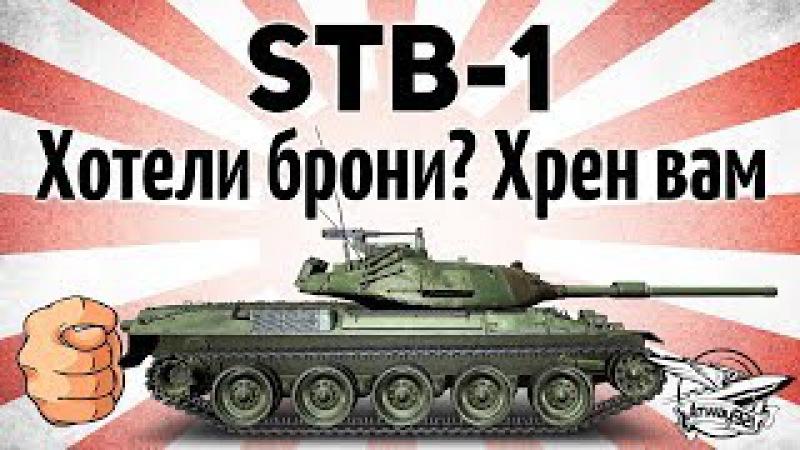 STB-1 - Хотели брони? Хрен вам!
