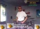 песня Ты посмотри автор Николай Снипич г Хмельницкий 28 07 2017г