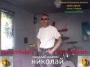 песня Он думал Царь автор Николай Снипич г Хмельницкий 15 07 2017г