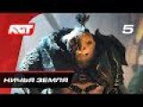 Прохождение Middle-earth Shadow of War  Часть 5 Ничья земля