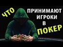 Что Принимают Игроки в Покер [Топ 5 Ноотропов]
