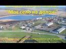 Презентація інтерактивного плакату Село як на долоні Дмитрівка
