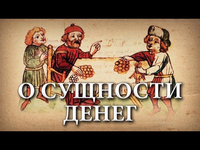 Валентин Катасонов Как манипулируют миром финансов От золотого рубля к биткоину