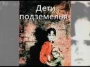 Короленко Владимир - Дети подземелья аудиокнига
