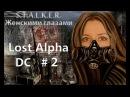 S.T.A.L.K.E.R. Lost Alpha.DC. Освобождение заложника 2.