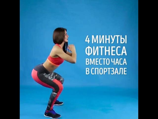 4 минуты фитнеса от adme