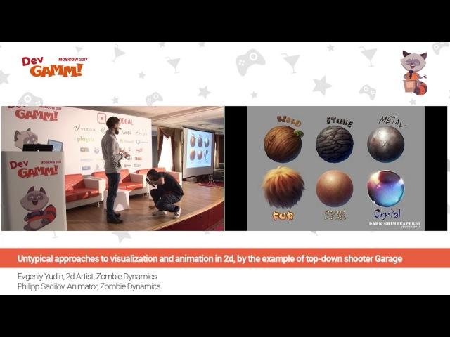 Нетипичные подходы к визуализации и анимации в 2d, на примере топ-даун шутера Garage