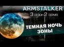 ArmStalker RP 3 Сезон 2 Серия. Темная ночь Зоны