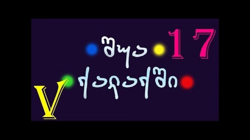 შუა ქალაქში - სეზონი 5 სერია 17 Shua Qalaqshi - Sezoni 5 Seria 17