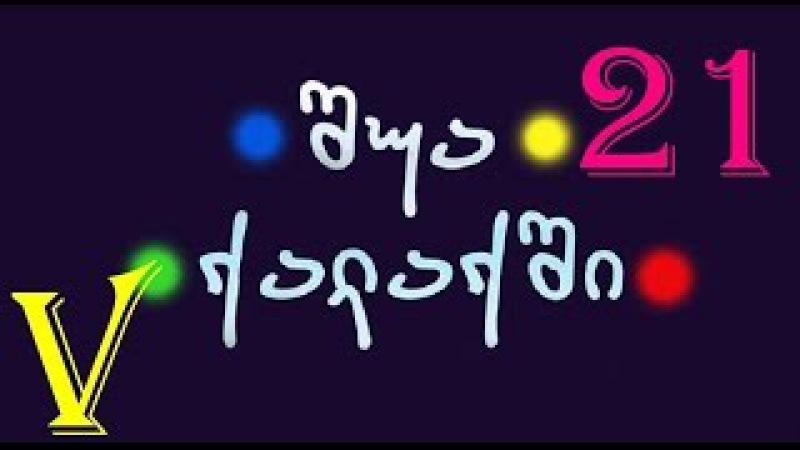 შუა ქალაქში - სეზონი 5 სერია 21 Shua Qalaqshi - Sezoni 5 Seria 21