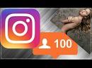Бесплатная накрутка подписчиков в инстаграмм Как привести 1000 подписчиков в instagram
