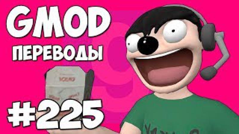 Garry's Mod Смешные моменты (перевод) 225 - НОГЛА ИЩЕЙКА (Гаррис Мод)