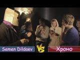 PBRSemen Dildaev vs Хроно  1 season (round 1)