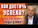 Как достичь успеха Андрей Дуйко школа Кайлас