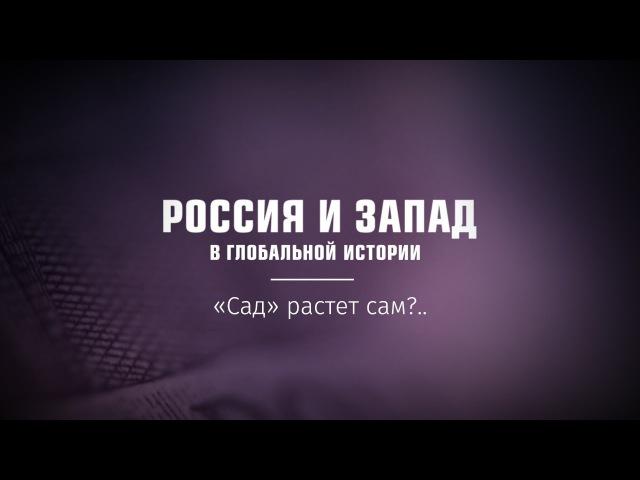 Россия и Запад в глобальной истории Документальный фильм по книге ВП СССР Часть 1 » Freewka.com - Смотреть онлайн в хорощем качестве