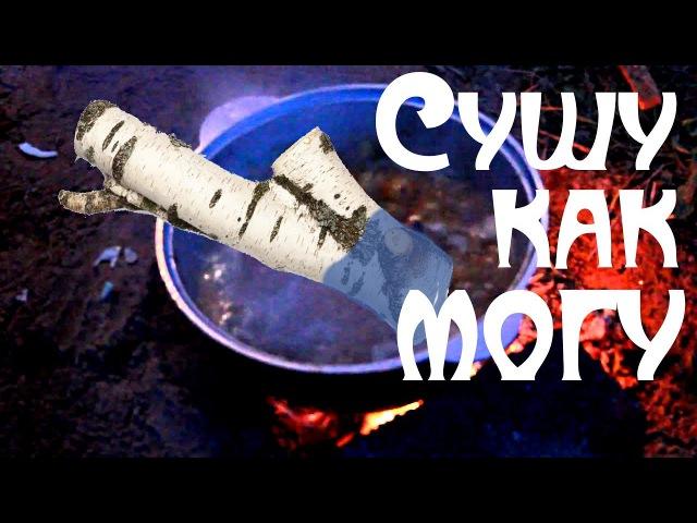 Как высушить древесину в домашних условиях