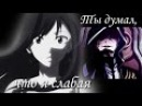 「Fairy Tail」Эльза и Жерар - Ты думал, что я слабая (Грустный аниме клип)