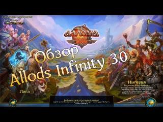 Обзор Allods Infinity 3.0⚡ (Аллоды Онлайн)