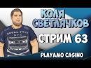 ПРОДОЛЖАЕМ В Playamo Casino! на счету 288 EUR