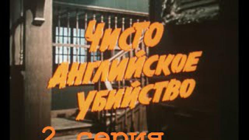Чисто английское убийство / Телефильм.1974 2-я серия (2 серии) по одноименному роману Сирила Хэйра