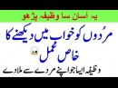 How To Talk The Dead In Dream | murday se mulaqat Ka Wazifa | Murdon Se Khawab Main Mulaqat Ka Amal