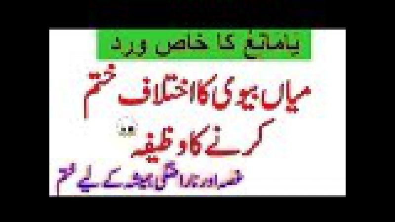 Musibat se bacne ka wazifa for marriage