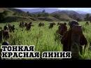 Тонкая красная линия (1998) «The Thin Red Line» - Трейлер (Trailer)