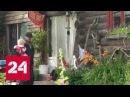 Отчужденное счастье. Документальный фильм Алексея Михалева - Россия 24