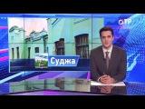 Малые города России Суджа - жители Суджи называют свой город курским Каиром