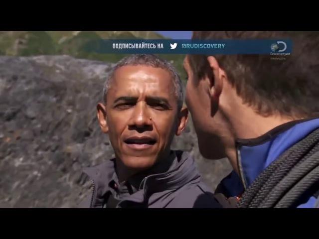 Выжить любой ценой Барак Обама Barack Obama