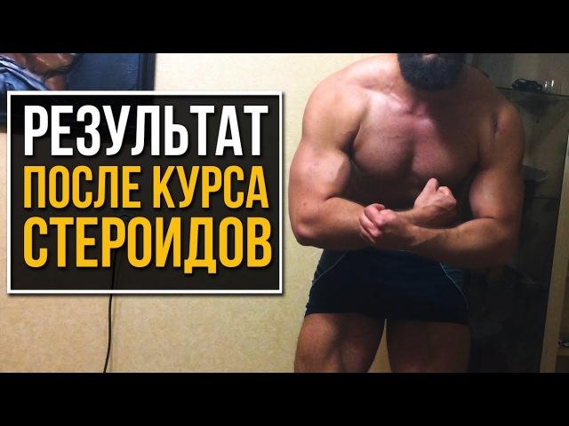 Результат Курса Стероидов и Синтола Энантат Тренболон Станозолол Анаполон