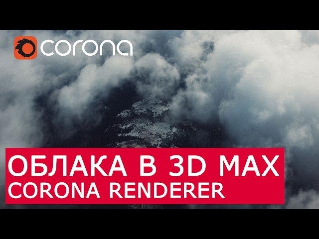 Облака | 3D Max Corona Render | Corona Volume mtl