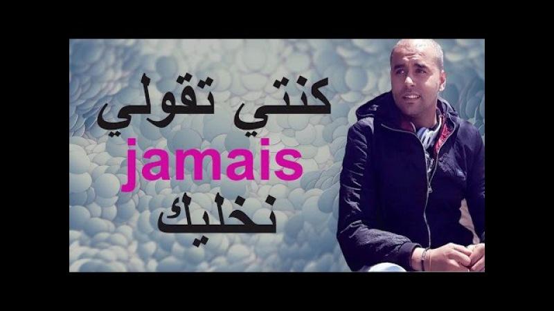 Cheb Bilal Sghir 2017 Konti Tgouli Jamais Nkhalik Sentimental