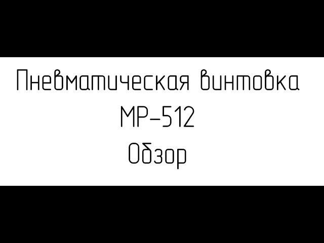 Выжить в Сибири Пневматическая винтовка МР 512, обзор моего первого ствола