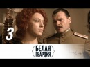 Белая гвардия. 3 серия. Экранизация рома Булгакова 2012 г.