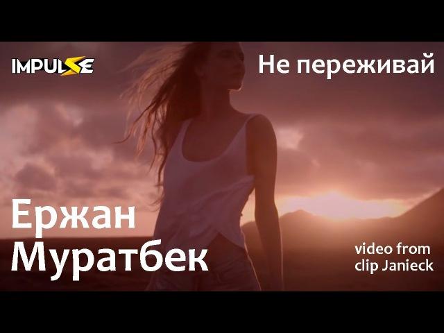 Ержан Муратбек - Не переживай [video from clip Janieck]