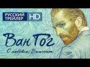 Ван Гог С любовью Винсент Loving Vincent Официальный Трейлер