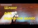 ✔️ Шланг для пневмопистолета подкачки колес 🚕 Miol 81 522