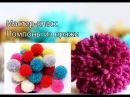 ПОМПОН ИЗ ПРЯЖИ ♥DIY♥ Как сделать помпон для шапки / How to make pom pom